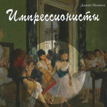Импрессионисты книга Дианы Ньювол