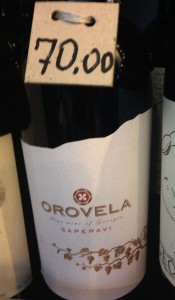 Orovela - Georgian Red Wine (2)