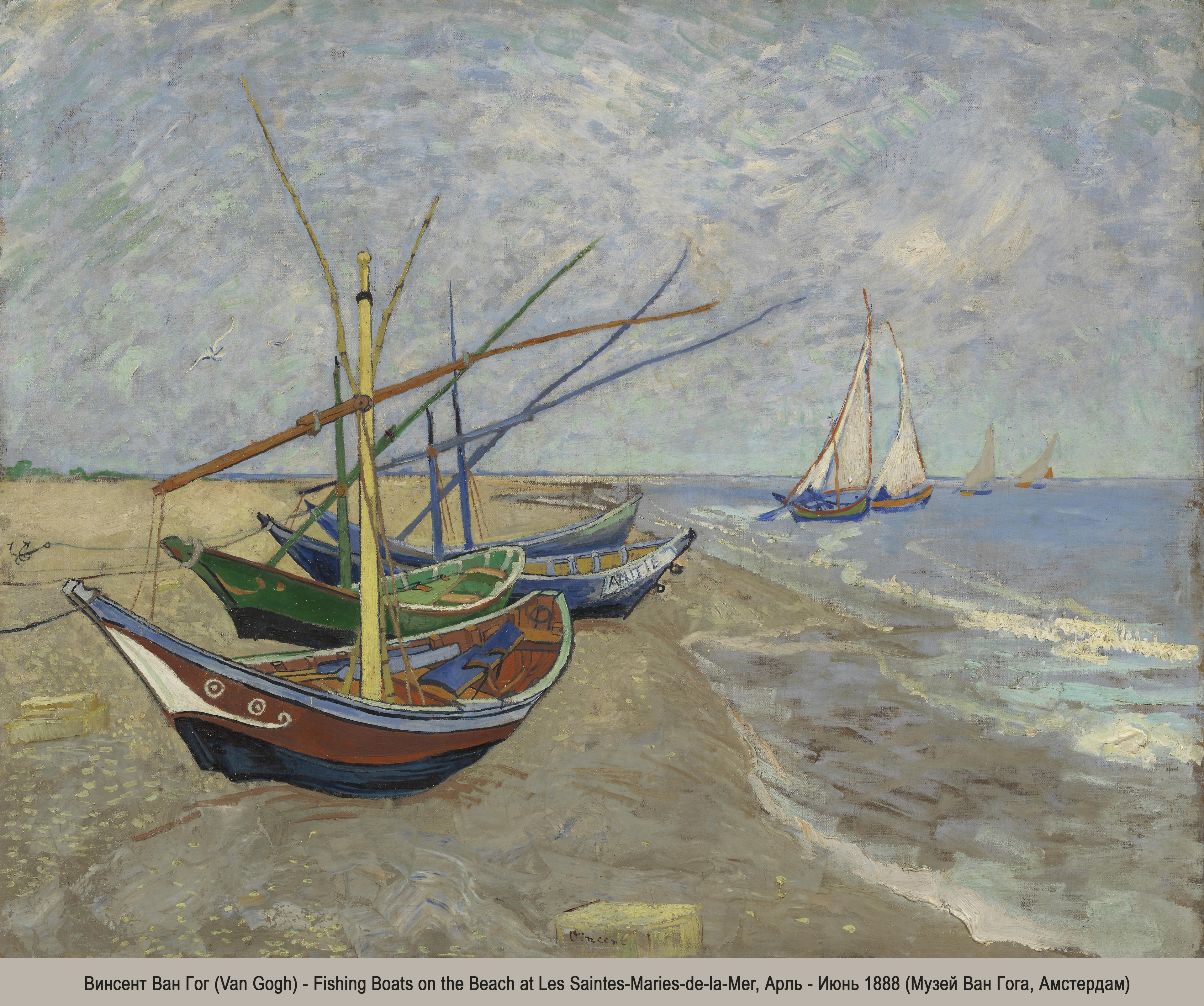 Van Gogh Ван Гог картина море seascape пейзажи природы Альберт Сафиуллин
