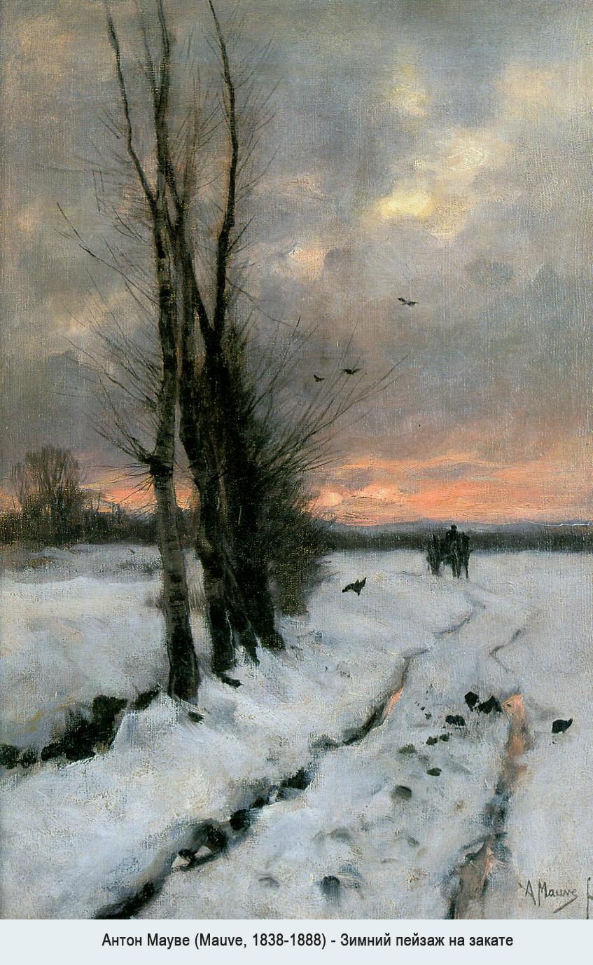 Антон Мауве Mauve Scheveningen Схевенинген зима картина пейзажи природы Альберт Сафиуллин