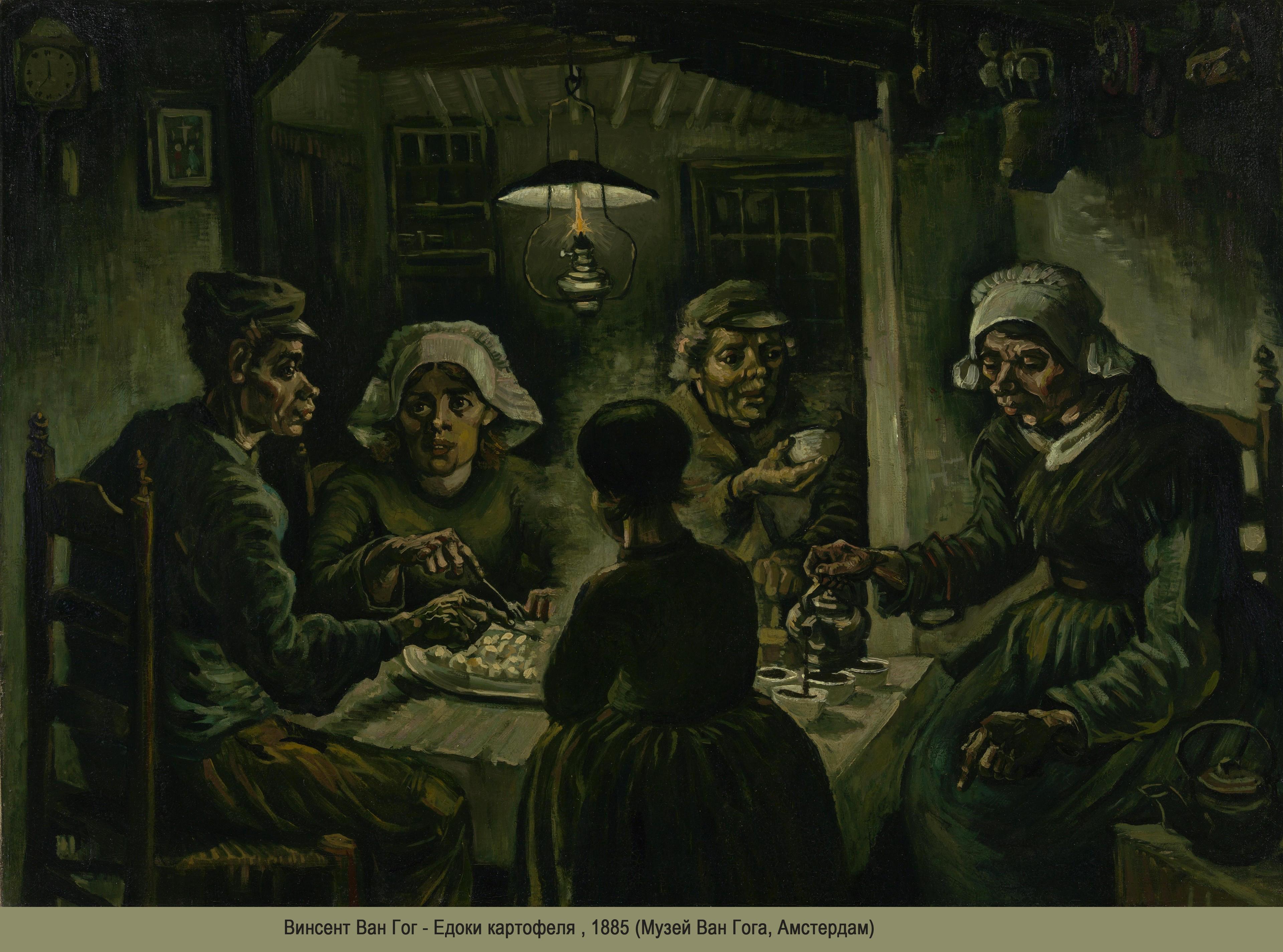 Van Gogh Ван Гог картина едоки картофеля potato eaters пейзажи природы Альберт Сафиуллин