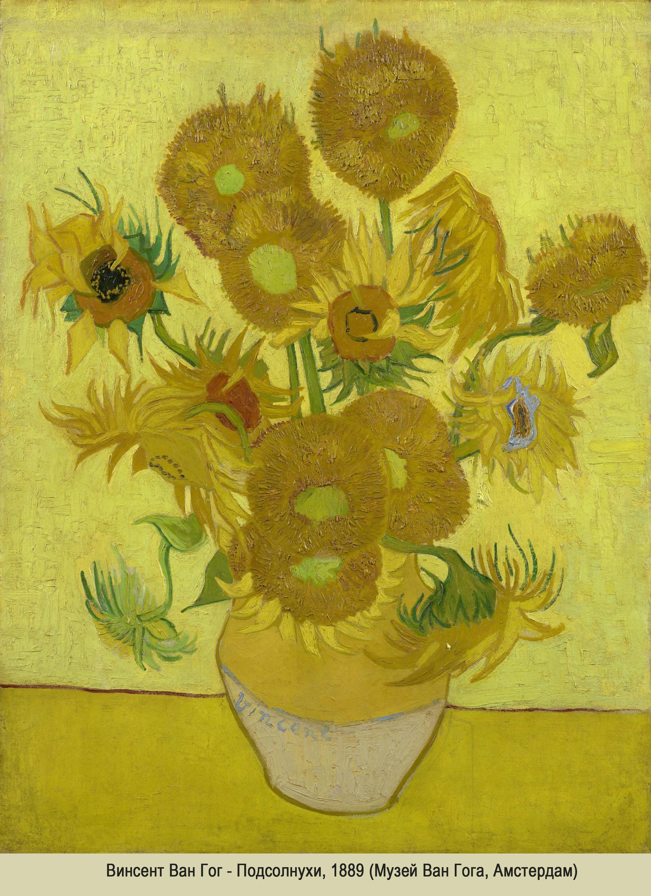 Van Gogh Ван Гог картина Подсолнухи Sunflowers landscape пейзажи природы Альберт Сафиуллин