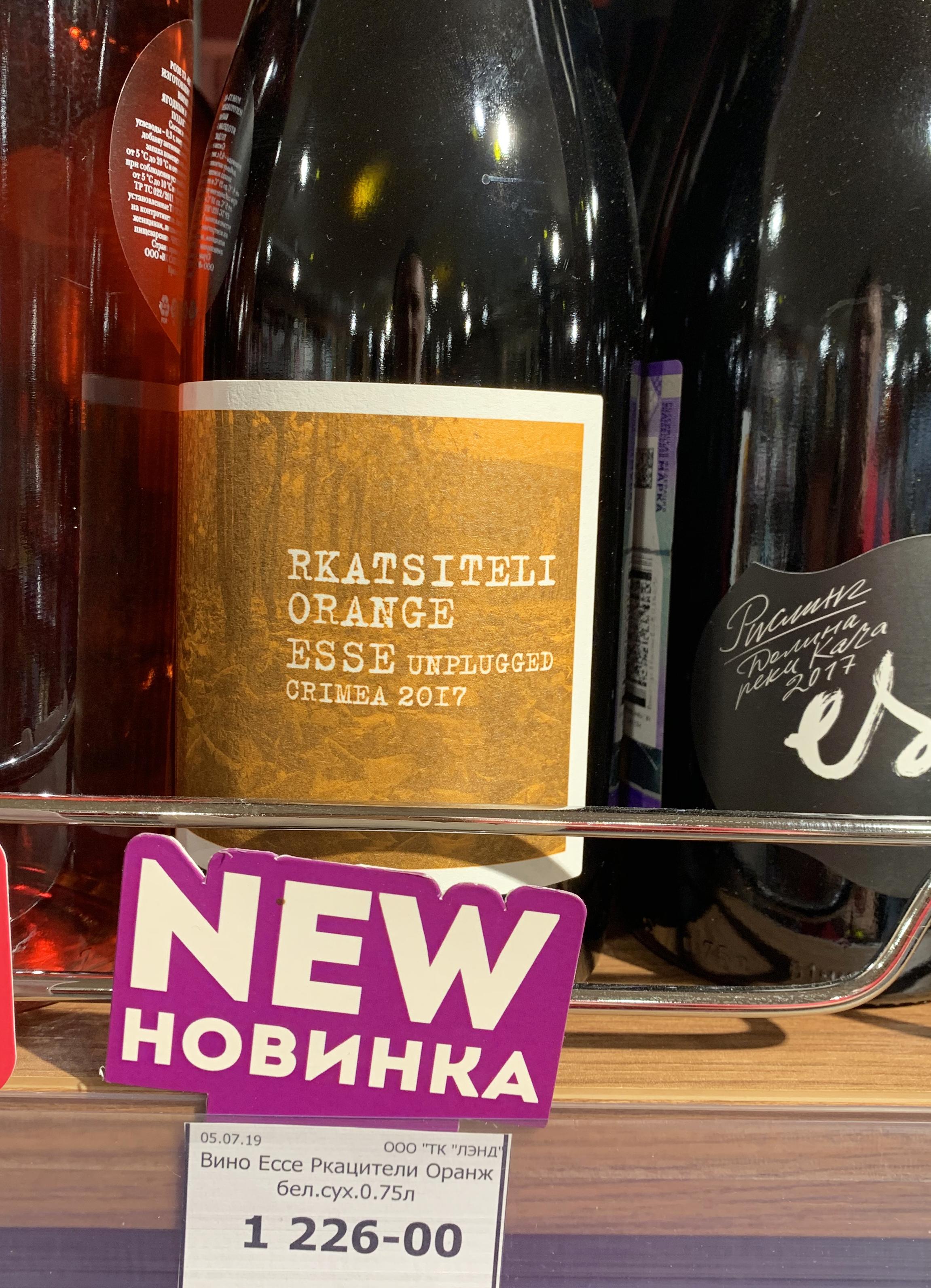 оранжевое вино Эссе ркацители rkatsiteli пейзажи природы Альберт Сафиуллин